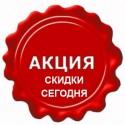 АКЦИИ - СКИДКИ - СЕГОДНЯ