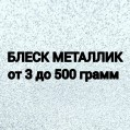 БЛЕСК МЕТАЛЛИК от 3 грамм