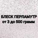 БЛЕСК ПЕРЛАМУТР от 3 грамм