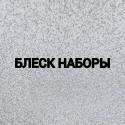БЛЕСК - НАБОРЫ