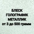БЛЕСК - ГОЛОГРАФИК МЕТАЛЛИК от 3 грамм