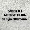 Блеск Флейки 0.1 (мелкие) от 3 грамм