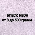 БЛЕСК - НЕОНОВЫЙ от 3 грамм