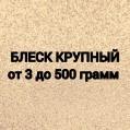 БЛЕСК - КРУПНЫЙ (МЕЛКАЯ ФАСОВКА)
