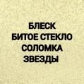 БЛЕСК -БИТОЕ СТЕКЛО СОЛОМКА ЗВЁЗДЫ