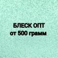 БЛЁСТКИ ГЛИТТЕРЫ ФЛЕЙКИ по 500 грамм размеры 0.1/0.2/0.4/0.6/1.0/4.0 мм