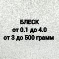БЛЕСК МЕЛКАЯ ФАСОВКА размеры 0.1/0.2/0.4/0.6/1.0/4.0 мм