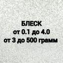 Блеск Флейки 0.2 (мелкие+) от 3 грамм