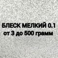 БЛЕСК 0.1 МЕЛКИЙ от 3 грамм