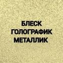 БЛЕСК ГОЛОГРАФИК МЕТАЛЛИК ОПТ по 500 грамм размеры 0.1/0.2/0.4/0.6/1.0/4.0 мм в ассортименте