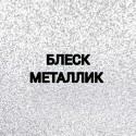 Блеск - Цветной Металлик по 500 грамм от 0.1 мкм