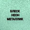 Блеск Неоновый металлик по 500 грамм от 0.1 мкм