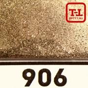 Блеск 906 Песочный металлик 0.2 мм. (мелкие)