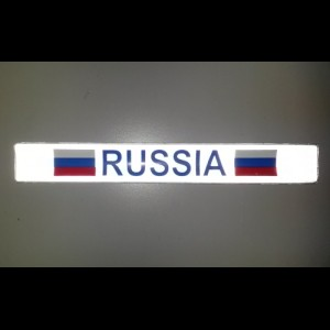 """Световозвращающий браслет """"Россия"""" 22 см."""
