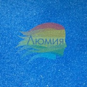Синий - Неоновая Матовая 500 грамм от 0.1 до 4.0 мм. в ассортименте