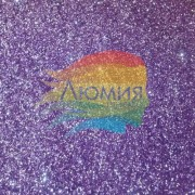 Фиолетовый - Неоновые Серебреные от 0.2 до 1.0 мм. (5 - 500 грамм)