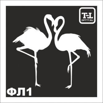 Трафарет Фламинго ФЛ1