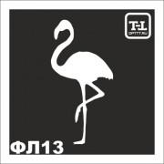 Трафарет Фламинго ФЛ13
