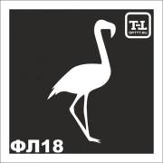 Трафарет Фламинго ФЛ18