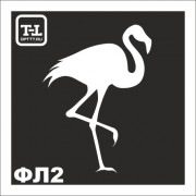 Трафарет Фламинго ФЛ2