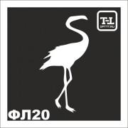 Трафарет Фламинго ФЛ20