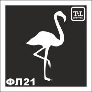 Трафарет Фламинго ФЛ21
