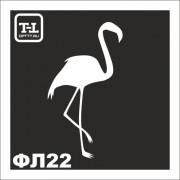 Трафарет Фламинго ФЛ22