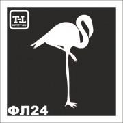 Трафарет Фламинго ФЛ24