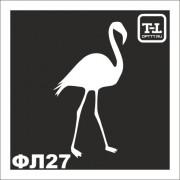 Трафарет Фламинго ФЛ27