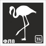 Трафарет Фламинго ФЛ8