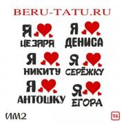 "Трафарет ИМ2 ""Я ЛЮБЛЮ ""ИМЯ"""" на выбор"
