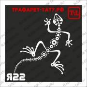 Трафарет Ящерицы Я22