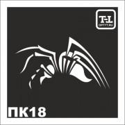 Трафарет ПАУК ПК18