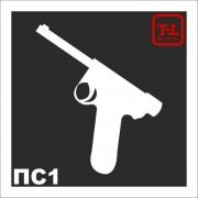 Трафарет Пистолет П1