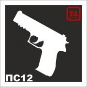 Трафарет Пистолет ПС12