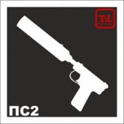 Трафарет Пистолет П2