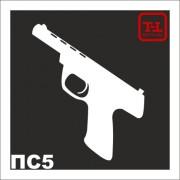 Трафарет Пистолет ПС5