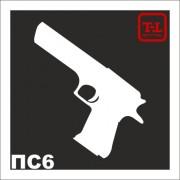 Трафарет Пистолет ПС6