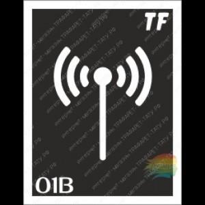 """Трафарет 01В """"Wi-Fi - вид 2"""""""