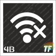 "Трафарет 4В ""Wi-Fi - недоступен"""