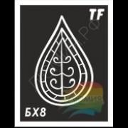 Трафарет БХ 8