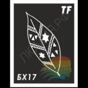 Трафарет БХ 17