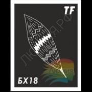 Трафарет БХ 18