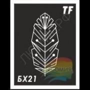 Трафарет БХ 21