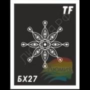 Трафарет БХ 27