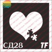 "Трафарет СД28 ""СЕРДЦЕ - ПАЗЛ"""