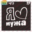 """Трафарет ШГ49 """"Я ЛЮБЛЮ МУЖА"""""""