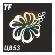 Трафарет ЦВ53
