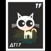 Трафарет ДТ17