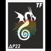 Трафарет Дракон ДР22